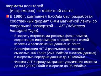 Форматы носителей (и стримеров) на магнитной ленте: В 1996 г. компанией Exoda...