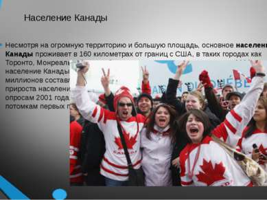 Интересные факты о Канаде Средняя продолжительность жизни людей в Канаде сост...