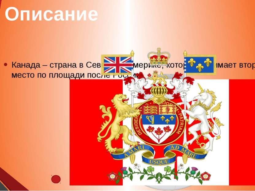 Канадцы говорят на английском и французском языках. Столица – Оттава. Она вхо...