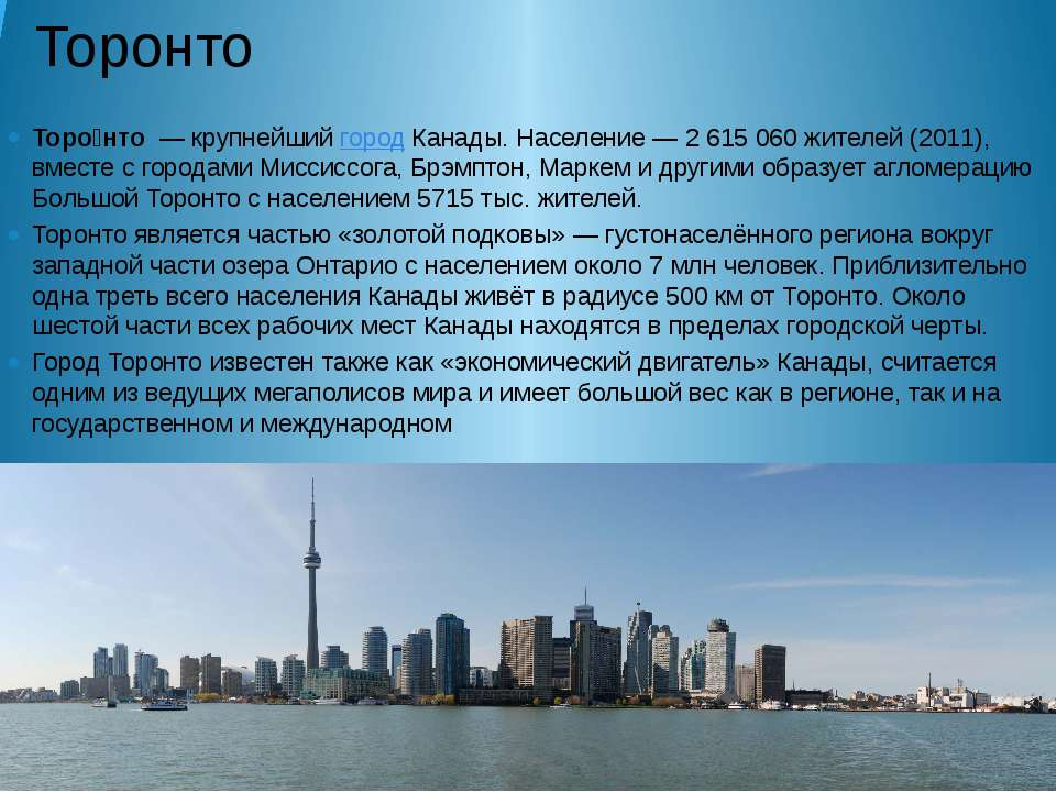 Достопримечательности Торонто Музей Royal Ontario Museum Это музей природы и ...