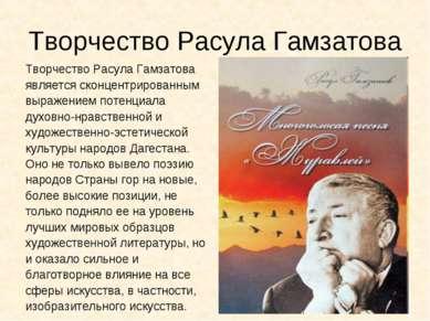 Творчество Расула Гамзатова Творчество Расула Гамзатова является сконцентриро...
