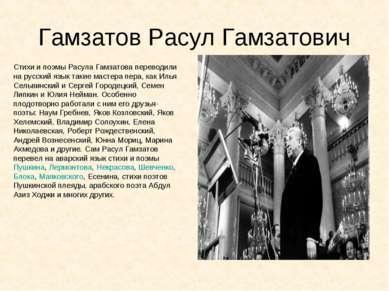 Гамзатов Расул Гамзатович Стихи и поэмы Расула Гамзатова переводили на русски...