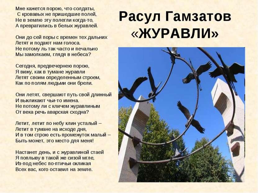 Расул Гамзатов «ЖУРАВЛИ» Мне кажется порою, что солдаты, С кровавых не пришед...