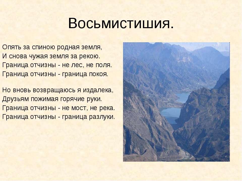 Восьмистишия. Опять за спиною родная земля, И снова чужая земля за рекою. Гра...