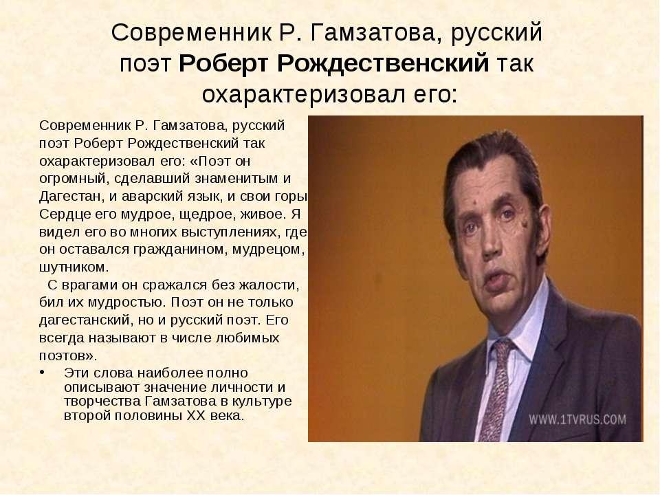 Современник Р. Гамзатова, русский поэт Роберт Рождественский так охарактеризо...