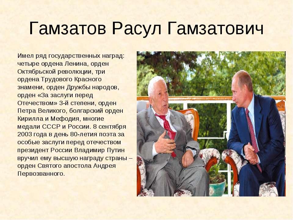 Гамзатов Расул Гамзатович Имел ряд государственных наград: четыре ордена Лени...