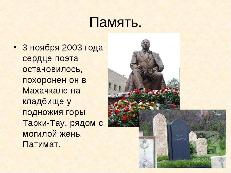 Память. 3 ноября 2003 года сердце поэта остановилось, похоронен он в Махачкал...