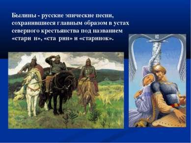 Былины - русские эпические песни, сохранившиеся главным образом в устах север...