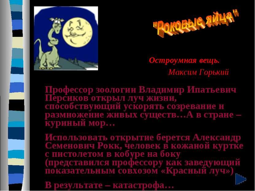 Остроумная вещь. Максим Горький Профессор зоологии Владимир Ипатьевич Персико...