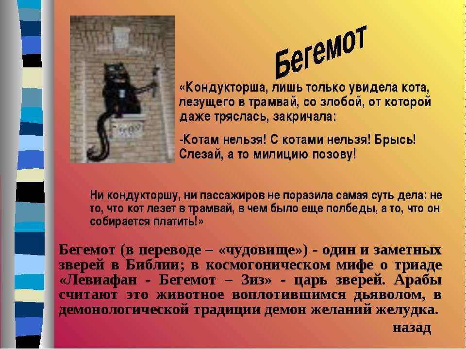 Бегемот (в переводе – «чудовище») - один и заметных зверей в Библии; в космог...
