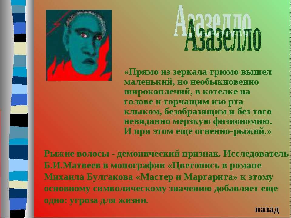 Рыжие волосы - демонический признак. Исследователь Б.И.Матвеев в монографии «...