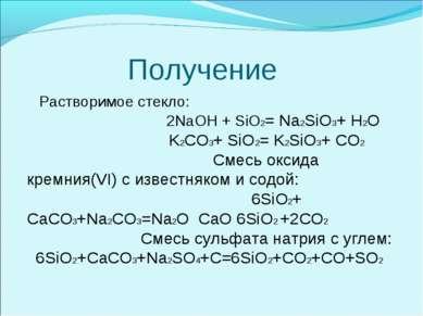Получение Растворимое стекло: 2NaOH + SiO2= Na2SiO3+ H2O K2CO3+ SiO2= K2SiO3+...