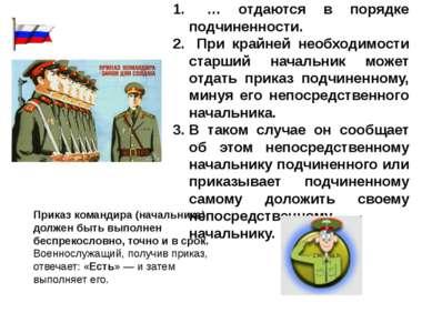 Военнослужащий в целях успешного выполнения поставленной ему задачи обязан пр...
