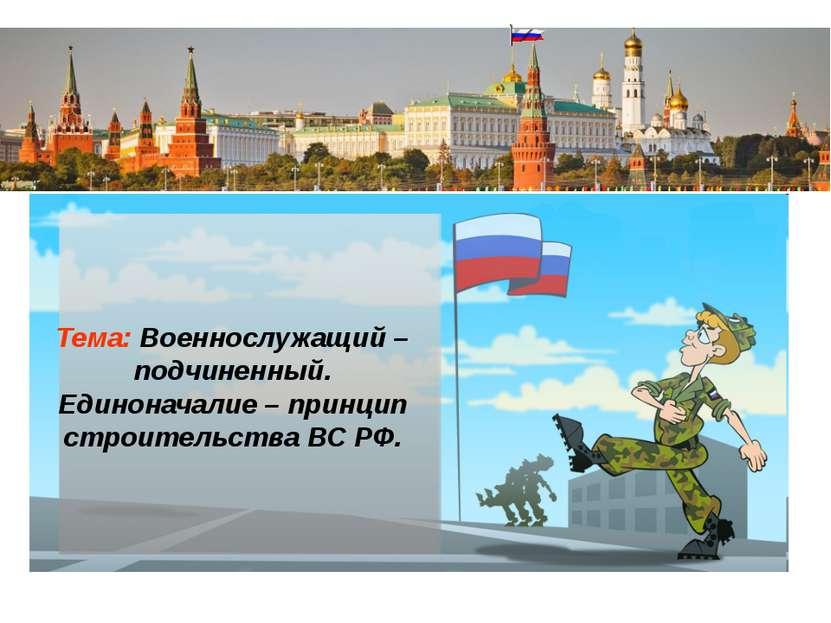 Единоначалие является одним из принципов строительства ВС РФ, руководства ими...