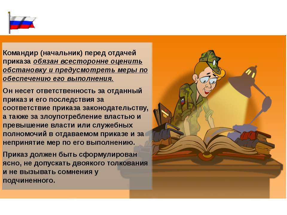 Военнослужащему не могут отдаваться приказы и распоряжения, ставиться задачи,...