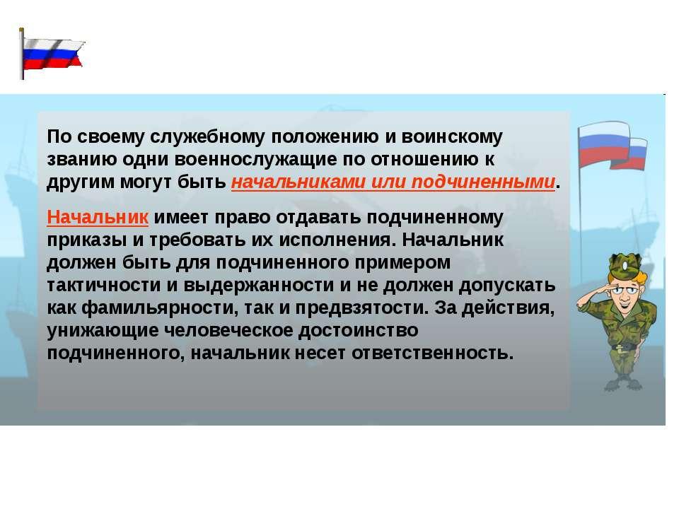 Приказ — распоряжение командира (начальника), обращенное к подчиненным и треб...