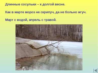 Длинные сосульки – к долгой весне. Как в марте мороз не скрипуч, да не больно...