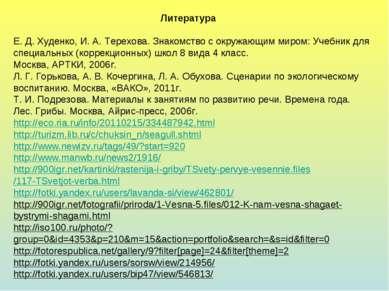 Литература  Е. Д. Худенко, И. А. Терехова. Знакомство с окружающим миром: Уч...