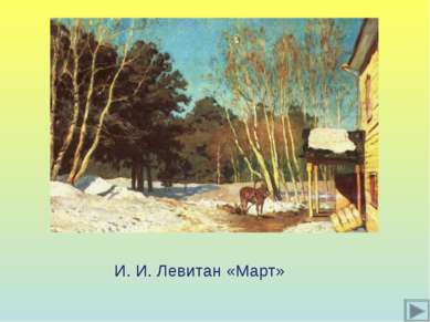 И. И. Левитан «Март»