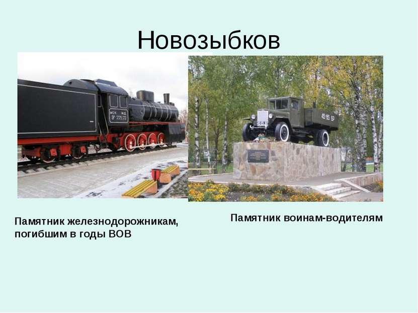 Новозыбков Памятник железнодорожникам, погибшим в годы ВОВ Памятник воинам-во...