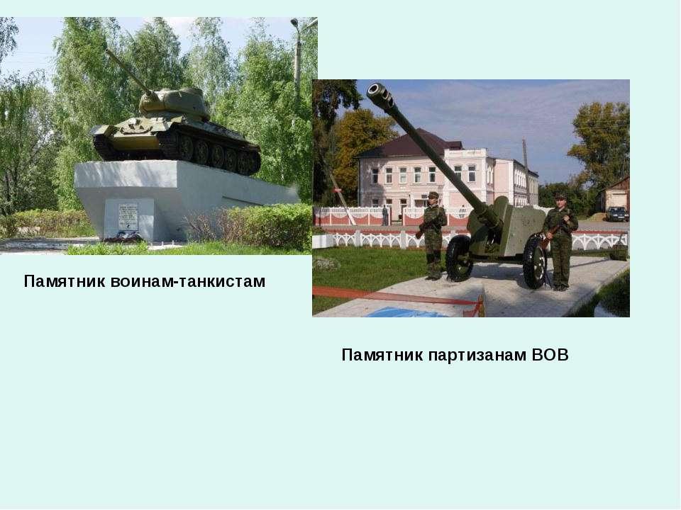 Памятник воинам-танкистам Памятник партизанам ВОВ