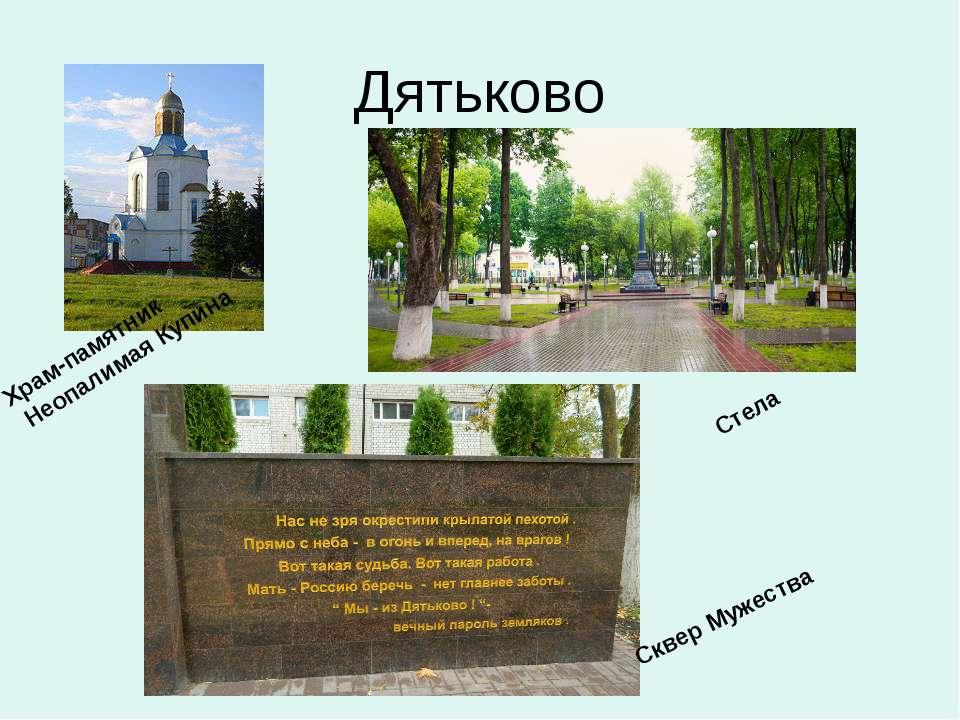 Дятьково Сквер Мужества Стела Храм-памятник Неопалимая Купина