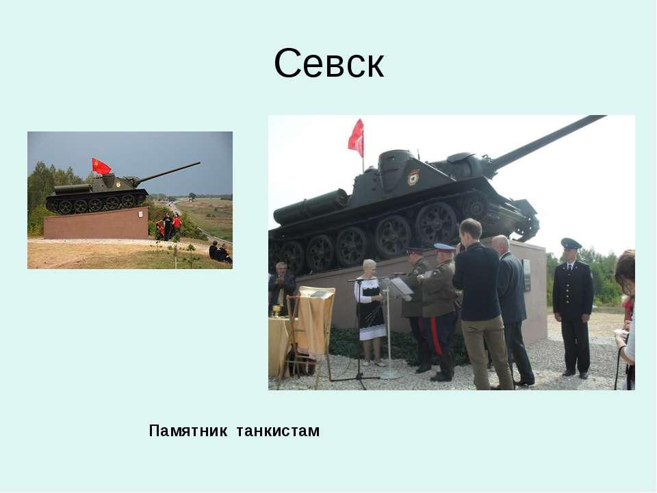 Севск Памятник танкистам