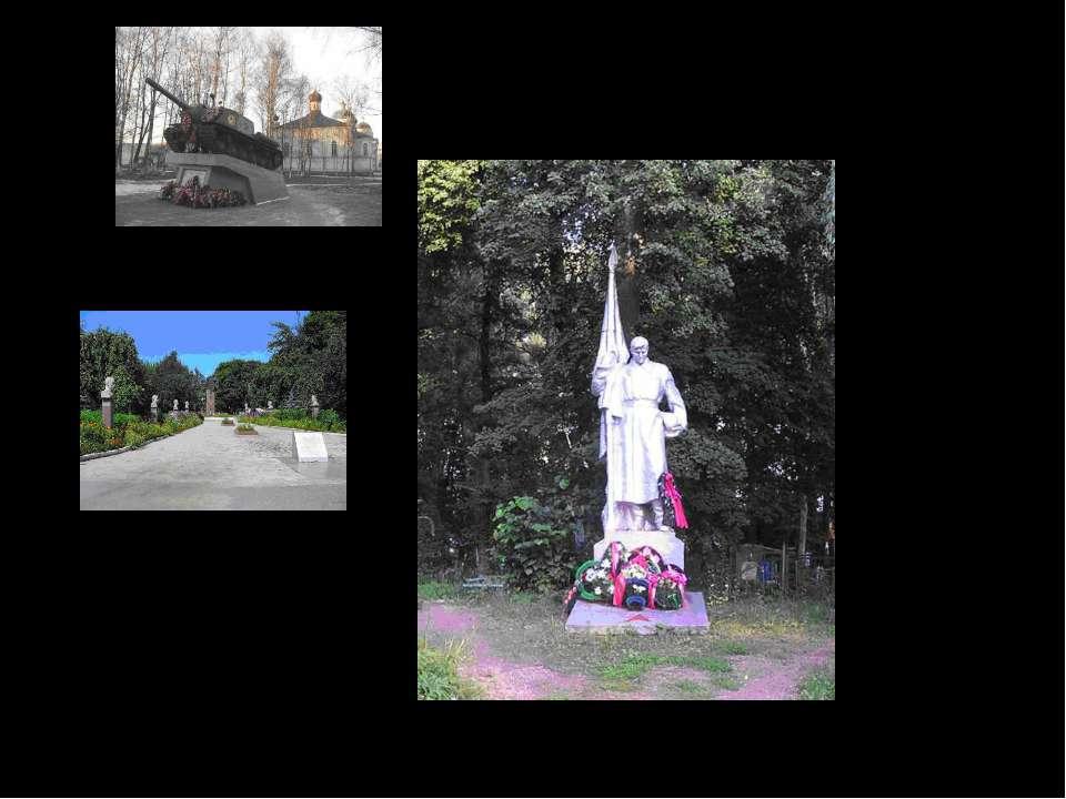Мглин Памятник воинам-танкистам Мемориал воинам-освободителям. Аллея Героев ...