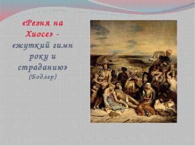 «Резня на Хиосе» - «жуткий гимн року и страданию» (Бодлер)