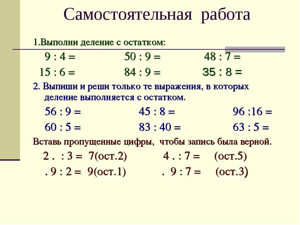 Самостоятельная работа 1.Выполни деление с остатком: 9 : 4 = 50 : 9 = 48 : 7 ...