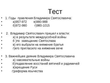 Тест 1. Годы правления Владимира Святославича: а)957-972 в)980-988 б)972-980 ...