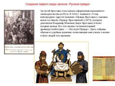 Заслугой Ярослава стало начало оформления письменного законодательства на Рус...