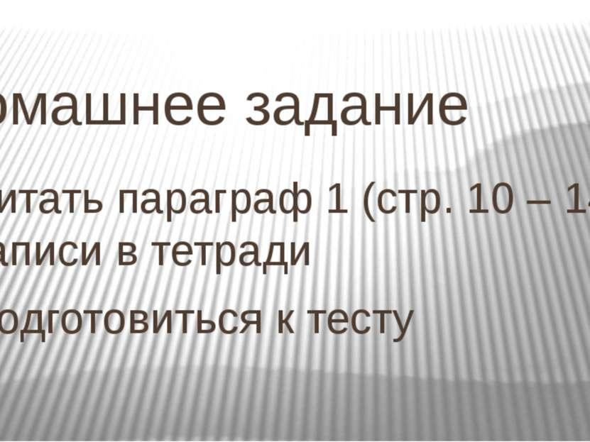 Домашнее задание Читать параграф 1 (стр. 10 – 14) + записи в тетради Подготов...
