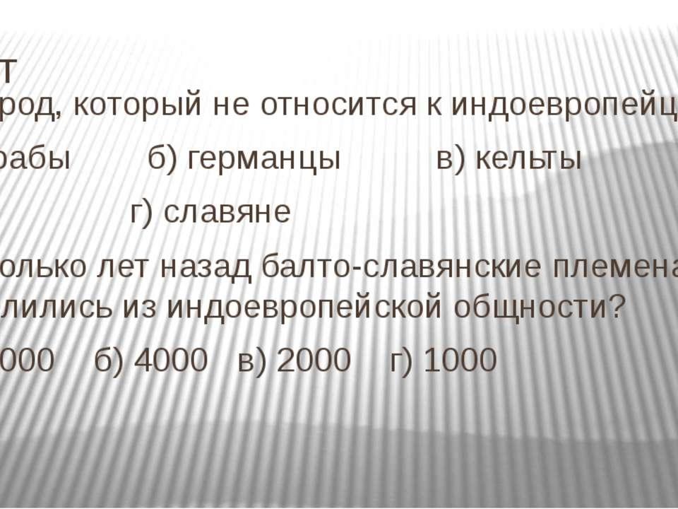 Тест 1. Народ, который не относится к индоевропейцам: а) арабы б) германцы в)...