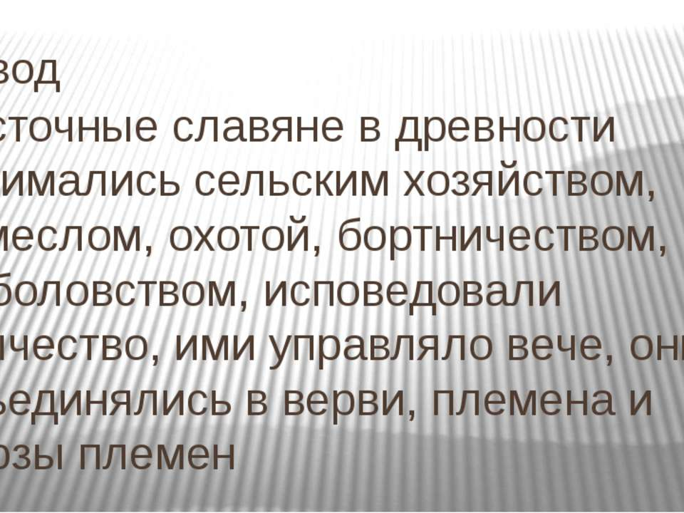 Вывод Восточные славяне в древности занимались сельским хозяйством, ремеслом,...