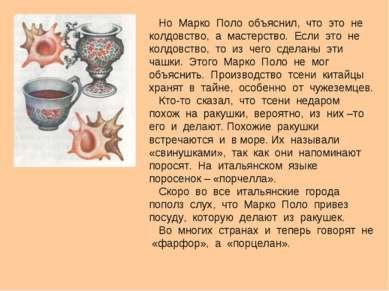 Но Марко Поло объяснил, что это не колдовство, а мастерство. Если это не колд...