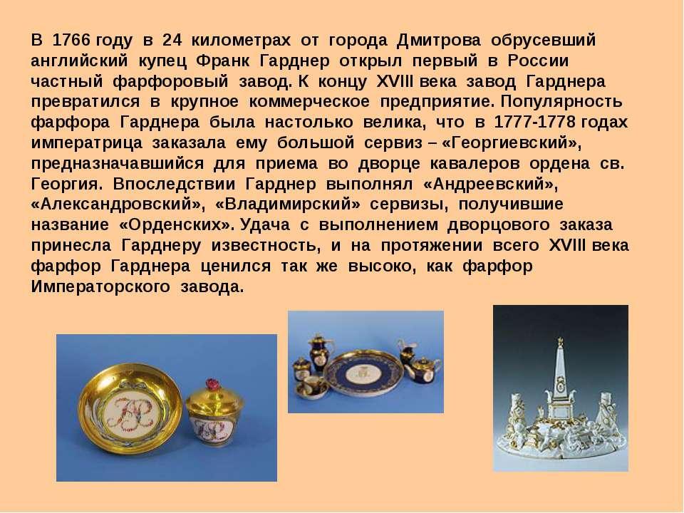 В 1766 году в 24 километрах от города Дмитрова обрусевший английский купец Фр...