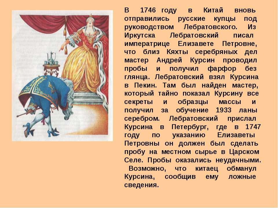 В 1746 году в Китай вновь отправились русские купцы под руководством Лебратов...