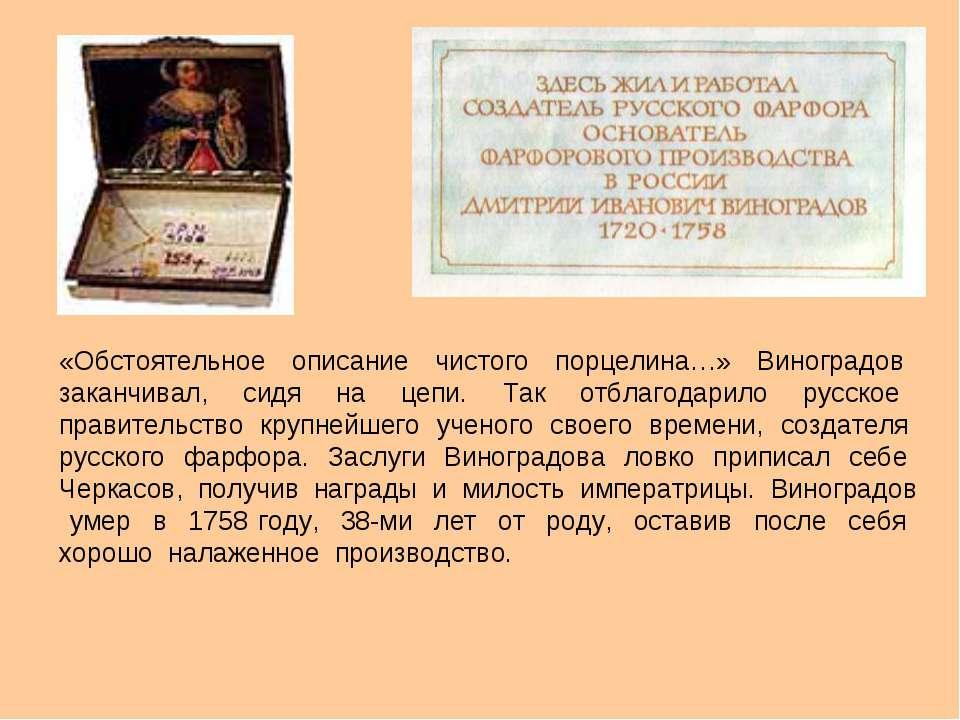 «Обстоятельное описание чистого порцелина…» Виноградов заканчивал, сидя на це...