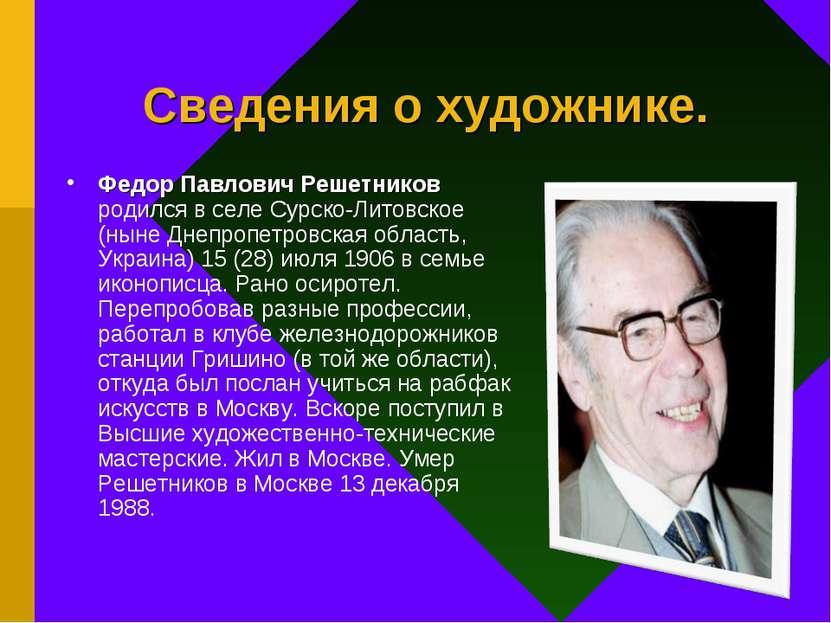 Сведения о художнике. Федор Павлович Решетников родился в селе Сурско-Литовск...