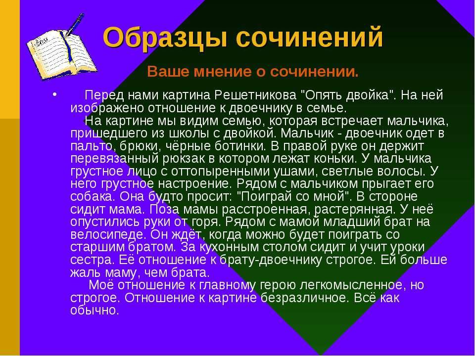 """Образцы сочинений Ваше мнение о сочинении. Перед нами картина Решетникова """"Оп..."""