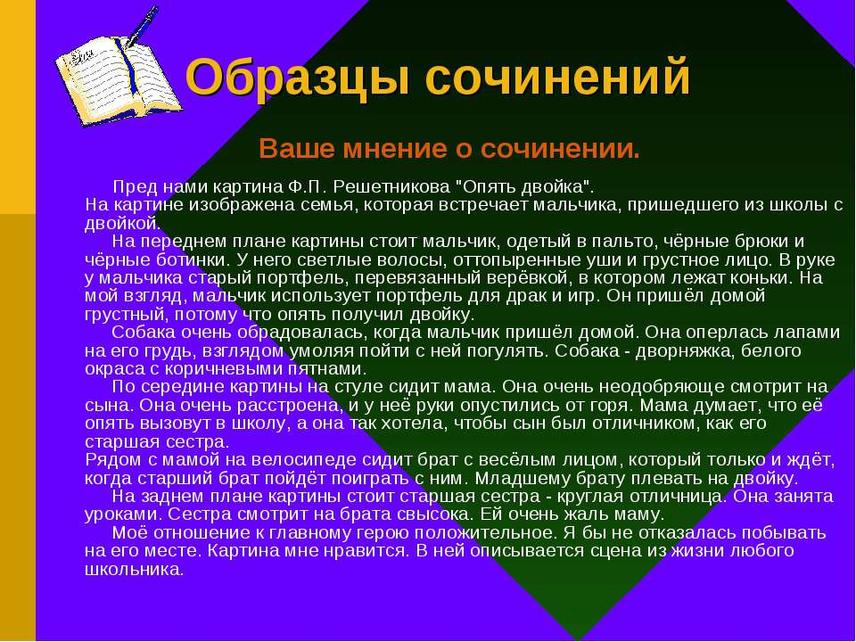 Образцы сочинений Ваше мнение о сочинении. Пред нами картина Ф.П. Решетникова...