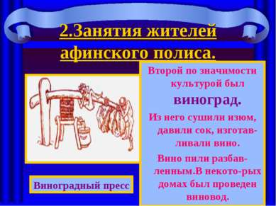 2.Занятия жителей афинского полиса. Второй по значимости культурой был виногр...