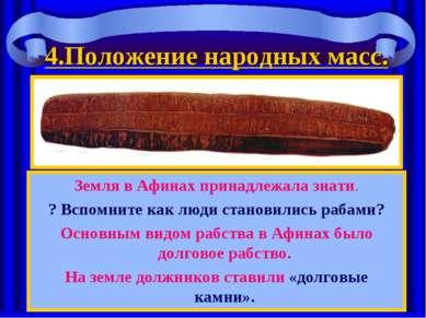 4.Положение народных масс. Земля в Афинах принадлежала знати. ? Вспомните как...