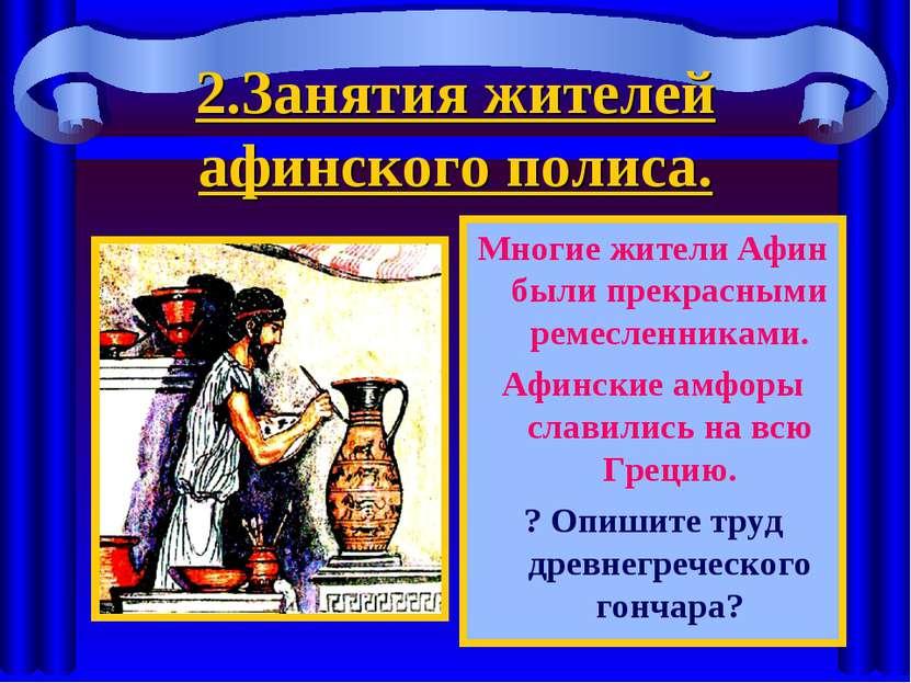2.Занятия жителей афинского полиса. Многие жители Афин были прекрасными ремес...