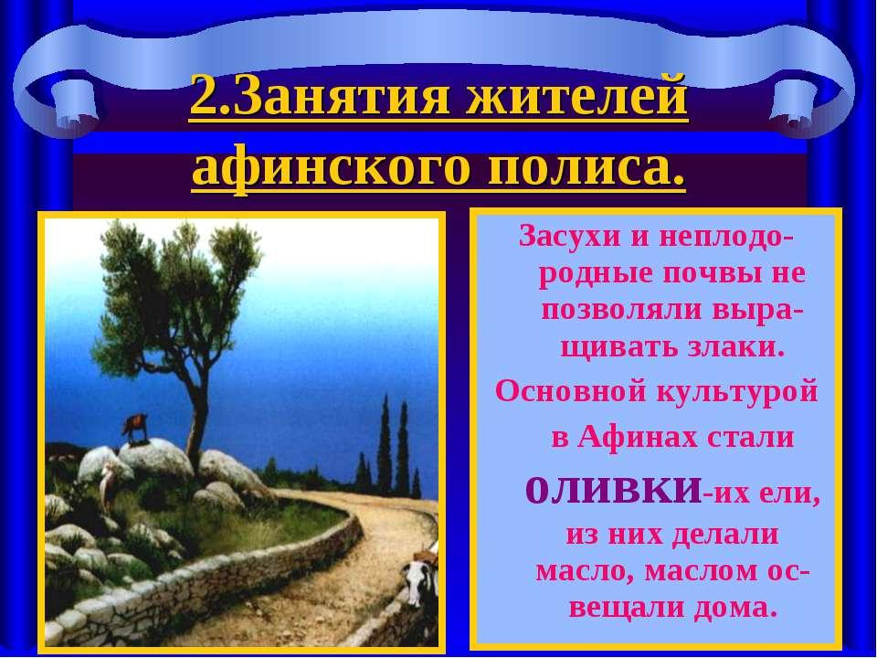 2.Занятия жителей афинского полиса. Засухи и неплодо-родные почвы не позволял...