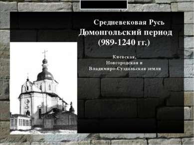 Средневековая Русь Домонгольский период (989-1240 гг.) Киевская, Новгородская...