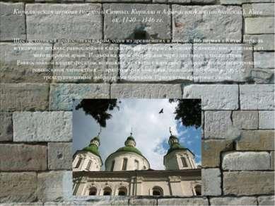 Кирилловская церковь (церковь Святых Кирилла и Афанасия Александрийских). Кие...