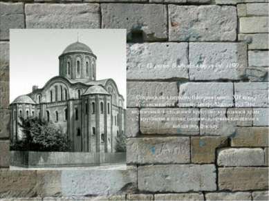 Церковь Василия Овруч ок. 1190 г. Сохранилась церковь Василия (конец XII века...