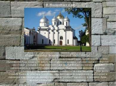 II. Новгородская земля Софийский собор. Великий Новгород. 1045—1052 гг. Собор...